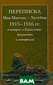 Переписка Мак-Магона - Хусейна 1915-1916 гг. и вопрос о Палестине. Документы и материалы   купить