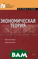 Экономическая теория  В. В. Янова, Е. А. Янова  купить