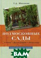 Подмосковные сады. Серия: Азбука ландшафтного дизайна  Шиканян Т.Д. купить