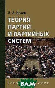 Теория партий и партийных систем  Б. А. Исаев купить