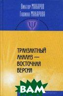 Транзактный анализ - восточная версия  Макаров В.В., Макарова Г.А. купить