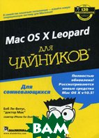 Mac OS X Leopard для `чайников`  Ле-Витус Б. купить