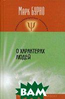 О характерах людей. Психотерапевтическая книга. 4-е издание  Бурно М. Е.  купить