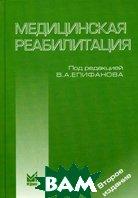 Медицинская реабилитация: руководство для врачей. 2-е издание  Епифанов В.А. купить