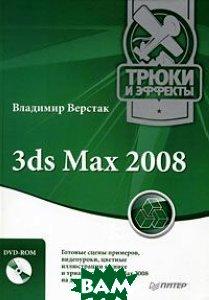 3ds Max 2008. Серия: Трюки и эффекты  Владимир Верстак купить