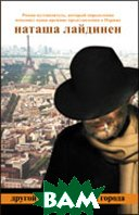 Другой Париж: изнанка города  ЛАЙДИНЕН Наташа  купить