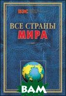 Все страны мира. Серия: Библиотека энциклопедических словарей  Варламова Т.К.                                                                   купить