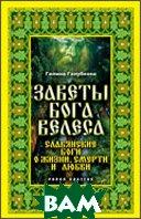 Заветы бога Велеса. Славянские боги о жизни, смерти и любви  Голубкова Г.А.                                                                   купить
