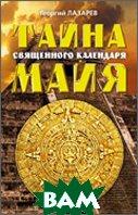 Тайна священного календаря Майя  Лазарев Г.А.                                                                     купить