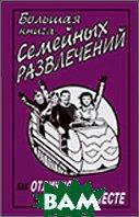 Большая книга семейных развлечений. Как отлично провести время вместе  Уингейт Ф.                                                                       купить