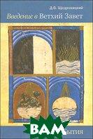 Введение в Ветхий Завет. Книга Бытия  Щедровицкий Д. купить