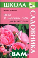 Розы: 33 надежных сорта для вашего сада. Серия `Школа садовника`  Анзигитова Наталья купить