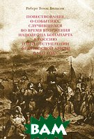 Повествование о событиях, случившихся во время вторжения Наполеона Бонапарта в Россию и при отступлении французской армии в 1812 году   Роберт Томас Вильсон купить