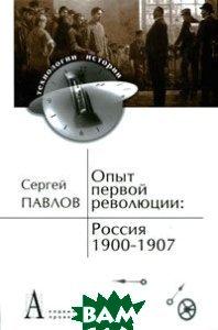 Опыт первой революции: Россия. 1900-1907  Павлов С.Б. купить