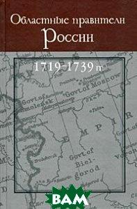 Областные правители России. 1719-1739 гг.  Бабич М.В. купить