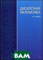 Дискретная математика. Учебное пособие  Шевелев Ю.П.  купить