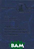 Практикум по химии и физике высокомолекулярных соединений  Куренков В. Ф., Бударина Л. А., Заикин А. Е. купить