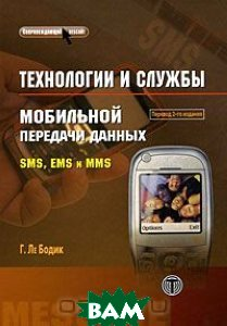 Технологии и службы мобильной передачи данных. SMS, EMS и MMS. Серия: Мир связи / Mobile Messaging Technologies and Services: SMS, EMS and MMS 
