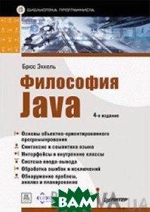 Философия Java. Библиотека программиста. 4-е изд.  Б. Эккель купить