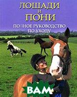 Лошади и пони. Полное руководство по уходу / The British Horse Society Complete: Horse & Pony Care   купить