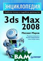 3ds Max 2008. Серия: Энциклопедия  Михаил Маров купить