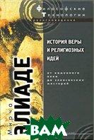 История веры и религиозных идей: От каменного века до элевсинских мистерий. 2-е издание  Элиаде Мирча купить