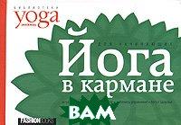 Йога в кармане. Краткое руководство по самостоятельной практике для начинающих  Ю. Макарова купить