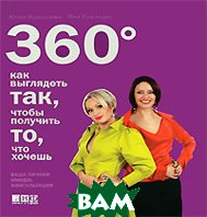 360 градусов. Как выглядеть так, чтобы получить то, что хочешь  Юлия Курышева, Яна Павлидис купить