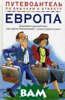 Путеводитель по обычаям и этикету. Европа: ценнейшее руководство, как нужно действовать с самого первого шага  Босрок М.М. купить