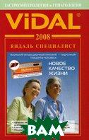 Видаль Специалист 2008. Гастроэнтерология и гепатология: справочник. 3-е издание   купить