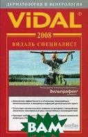Видаль Специалист 2008. Дерматология и венерология: справочник. 4-е издание   купить