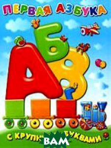 Первая азбука с крупными буквами   купить