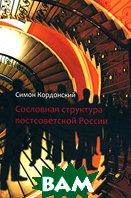 Сословная структура постсоветской России  Симон Кордонский купить