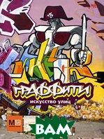 Граффити. Искусство улиц   купить