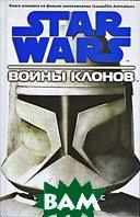 Star Wars. Войны клонов / The Clone Wars  Катрин Трэвисс / Karen Traviss купить