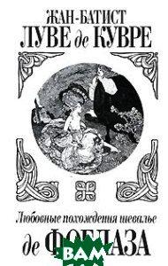 Любовные похождения шевалье де Фоблаза  Жан-Батист Луве де Кувре купить