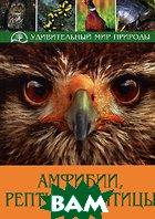 Амфибии, рептилии, птицы. Серия: Удивительный мир природы  Клаус Рихарц, Анне Пухта купить