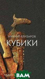 Кубики. Авторский сборник  Михаил Елизаров купить