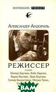Режиссер / Regissoren  Александер Андориль / Alexander Ahndoril купить