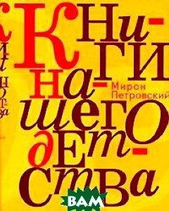 Мастер и город. Киевские контексты М. Булгакова. 2-е издание  Мирон Петровский купить