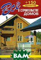 Все о строительстве домов. Серия `Все о...`  Рыженко В. купить