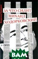 За что сидит Михаил Ходорковский  Владимир Перекрест купить