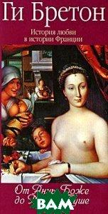 История любви в истории Франции: Том 2. От Анны де Боже до Марии Туше  Бретон Ги купить