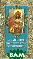 145 молитв ко Пресвятой Богородице перед Ее чудотворными иконами  Таисия Олейникова купить