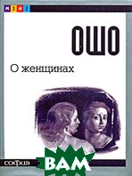 О женщинах. Серия: Mini / Tne Book of Women 