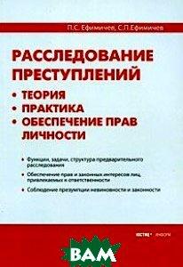 Расследование преступлений. Теория, практика, обеспечение прав личности  П. С. Ефимичев, С. П. Ефимичев  купить