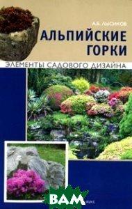 Альпийские горки: элементы садового дизайна  Лысиков А.Б. купить