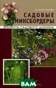 Садовые миксбордеры: элементы садового дизайна  Колесникова Е.Г. купить