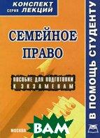 Семейное право: конспект лекций  Пятаков В.А. купить
