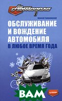 Обслуживание и вождение автомобиля в любое время года. Серия: Автодело  Алексей Громаковский купить